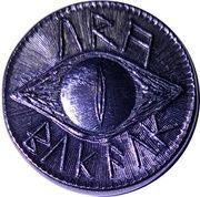 Sauron Iron Eye Coin – obverse