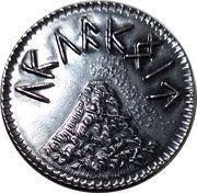 Sauron Iron Eye Coin – reverse