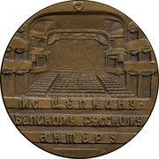 Medal - Mikhail Shchepkin 200th Anniversary -  obverse