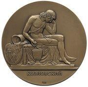 Diploma medal of the graduate of the medal workshop - Mikhail Kozlovsky -  obverse