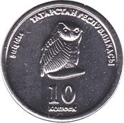 10 Kopeks (Wildlife Set Issue - Owl) – reverse