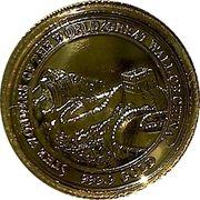 3000 Riels (Français de la Monnaie fantasy coinage) – obverse