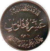 Moneda Árabe, pero ¿De que país? 6588-180