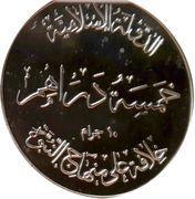 5 Dirhams (small type) – reverse