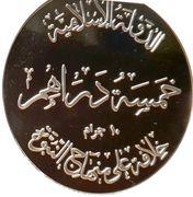 5 Dirhams (large type) – reverse