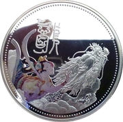 10 Dollars (Year of the Dragon; Fantasy Coinage) – reverse