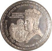 Serbia & Bosnia 5 Dinara (Silver) 1982 – obverse
