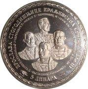 Serbia & Bosnia 5 Dinara (Silver) 1982 – reverse