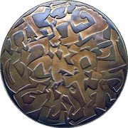 State Medal - El-Al  – reverse