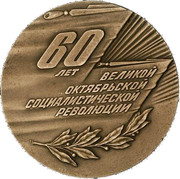 Medal - 60 years of the October Revolution – obverse