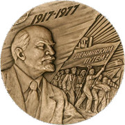 Medal - 60 years of the October Revolution – reverse