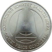 1 Disarmament Ruble / Dollar – obverse