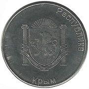 5 Rubles (Referendum) – obverse