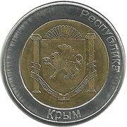 25 Rubles (Referendum) – obverse