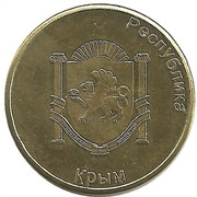 10 Rubles (The Declaration of independence) – obverse