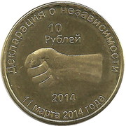 10 Rubles (The Declaration of independence) – reverse