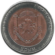 100 Rubles (The Declaration of independence) – obverse