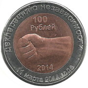 100 Rubles (The Declaration of independence) – reverse