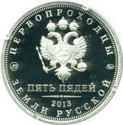 5 Pyadey (Germogen Albazinskiy; eagle of Alexei Mikhailovich) – obverse
