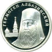 5 Pyadey (Germogen Albazinskiy; eagle of Alexei Mikhailovich) – reverse