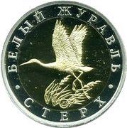 5 Chervontsev (White crane - Sterkh) – obverse