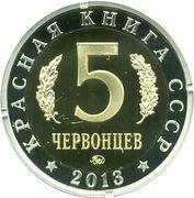 5 Chervontsev (Manul) – reverse