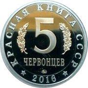 5 Chervontsev (Dzeren; Brass center) – reverse