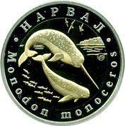 5 Chervontsev (Narwhal; Brass center) – obverse