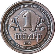 1 Thaler (Yantarny) – reverse