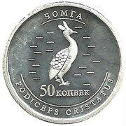 50 Kopeks – reverse
