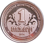 1 Thaler (2018 FIFA World Cup Russia) – reverse