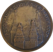 Medal - The Association of Friends of Rainbow Days of the USSR – obverse