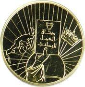 CBB Medal - Hamad (Great Bahraini Rulers, King Hamad bin Isa Al Khalifa) – reverse