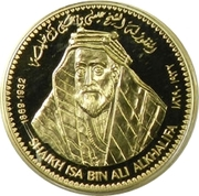 CBB Medal - Hamad (Great Bahraini Rulers, Sheikh Isa bin Ali Al Khalifa) – obverse