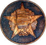 Medal - Paks Margareta (October Revolution 1917; Estonia) – obverse