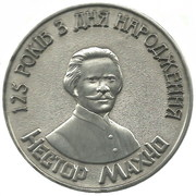 100 Karbovantsiv (Nestor Makhno) – reverse