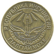3 Roubles – obverse