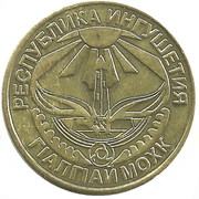5 Roubles – obverse