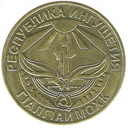 10 Roubles – obverse