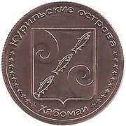 1 Rouble (Habomai) – obverse