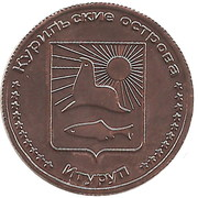 1 Rouble (Iturup) – obverse