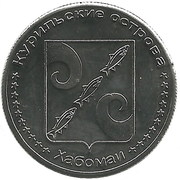 3 Roubles (Habomai) – obverse