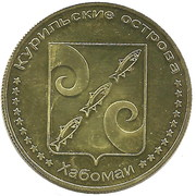 5 Roubles (Habomai) – obverse