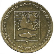 5 Roubles  (Iturup) – obverse
