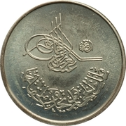 1 Qirsh - Abd al-Azīz (Pattern; Copper-nickel) – obverse