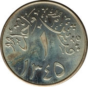 1 Qirsh - Abd al-Azīz (Pattern; Copper-nickel) – reverse