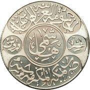 10 Qirsh - Husayn (Silver Replica) – reverse
