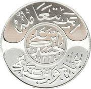 10 Qirsh - Husayn (Aluminum Replica) – obverse