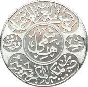 10 Qirsh - Husayn (Aluminum Replica) – reverse