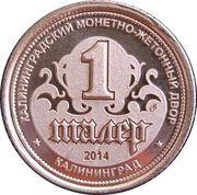 1 Thaler (Zheleznodorozhny) – reverse
